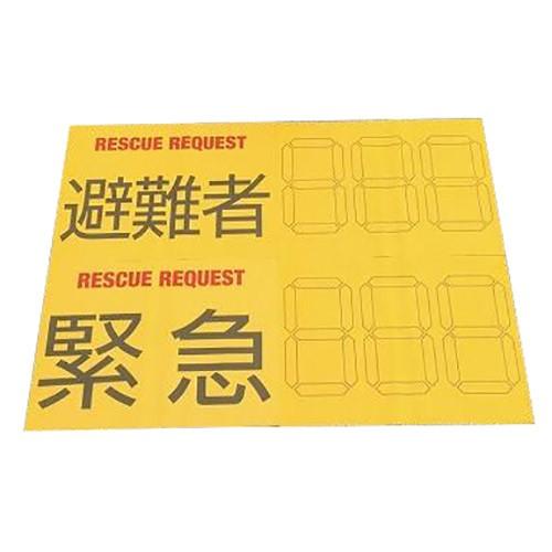 関:RESCUE REQUEST 縫合タイプ S-RR3