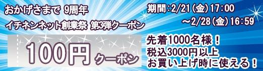 創業祭 100円クーポン