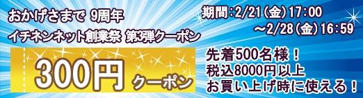 創業祭 300円クーポン