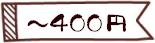 300円〜400円