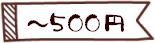 400円〜500円