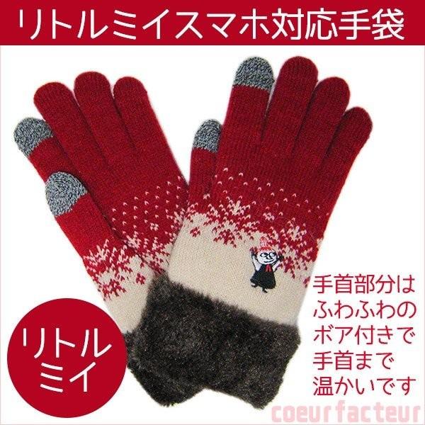 ムーミンの手袋