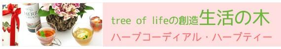 女性に人気の生活の木 ハーブコーディアル