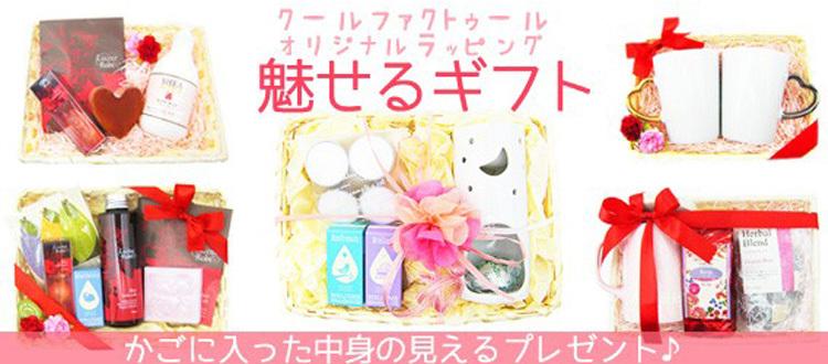 オリジナルラッピング魅せるギフトで女性に誕生日プレゼントを