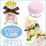 かわいいマカロン入浴剤、女性に贈る誕生日プレゼント