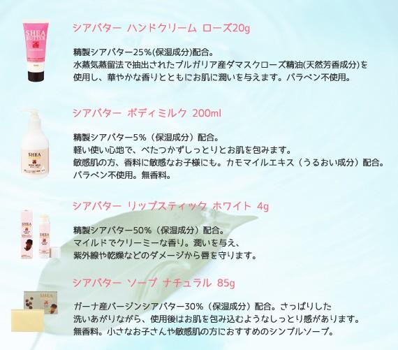 ハンドクリーム ボディミルク リップスティック ソープの商品説明