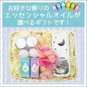 エッセンシャルオイル、選べるギフトのご案内〜女性に贈る誕生日プレゼントにオリジナルギフトをプレゼント〜