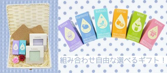エッセンシャルオイルの香りが選べる女性への誕生日プレゼント