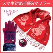 かわいいリトルミイの手袋とマフラーのセット