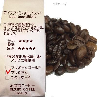 ザ プレミアム アイスコーヒー