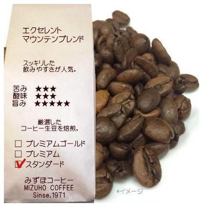 コーヒーエクセレントマウンテン
