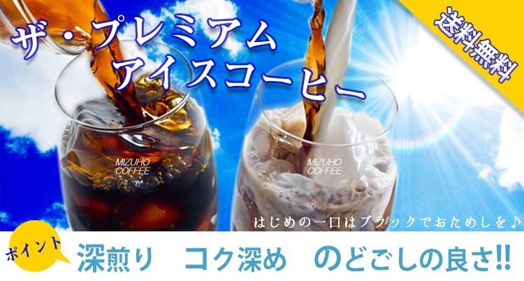 プレミアム アイスコーヒー