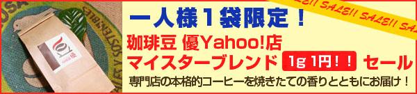 マイスターブレンド 1g 1円!セール