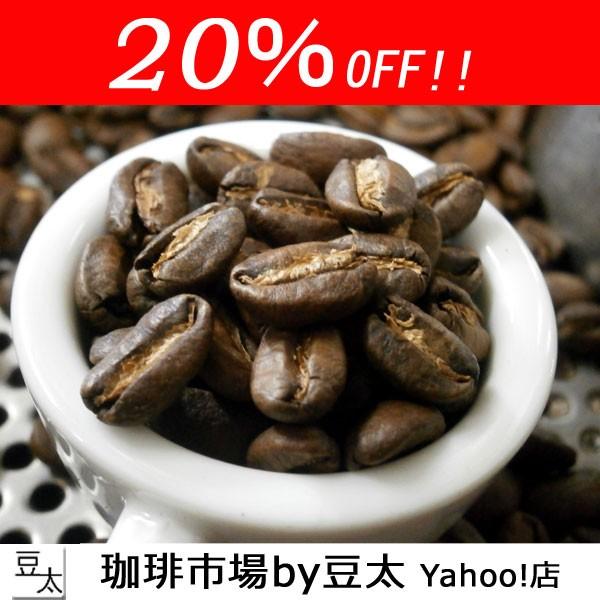 数量限定!! マンデリンプレミアムコーヒーセット 中煎りコーヒー豆 20%OFF 焙煎工房 豆太