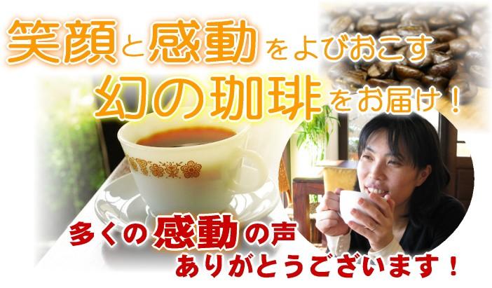 富士珈機直火焙煎機ブタ釜使用の笑顔と感動をよぶコーヒーを全国に届けたい!