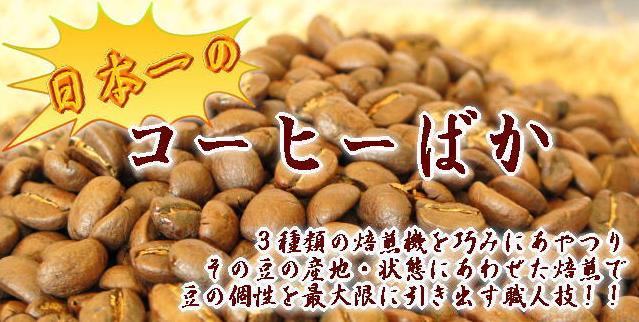 日本一のコーヒーばか