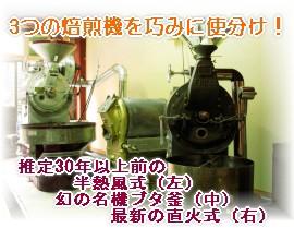 富士珈機直火焙煎機ブタ釜(初期型)・富士珈機半熱風焙煎機(初期型)・フジロイヤル直火焙煎機の3種類の焙煎機!