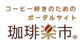 コーヒー豆通販モール&ポータルサイト珈琲楽市