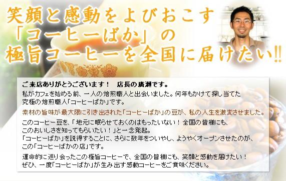 富士珈機直火焙煎機ブタ釜使用の笑顔と感動をよぶコーヒー・エスプレッソ・カプチーノを全国に届けたい!