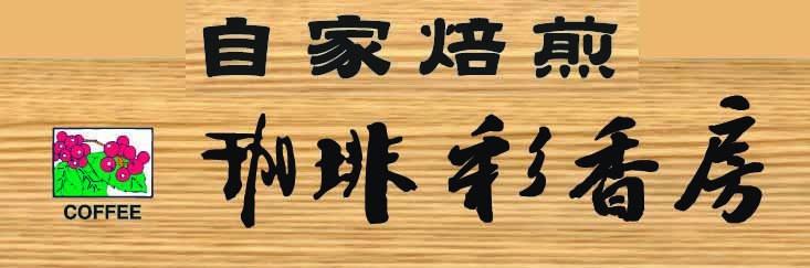 珈琲彩香房店 ロゴ