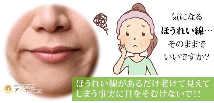 小顔補正ベルト(ほうれい線):気になるほうれい線…そのままでいいですか?