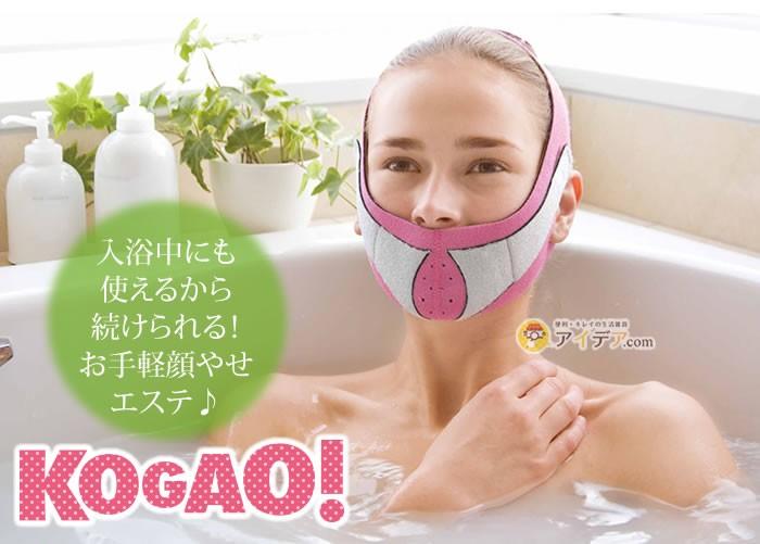 小顔補正ベルト(ほうれい線):入浴中にも使えるから続けられる!お手軽顔やせエステ♪