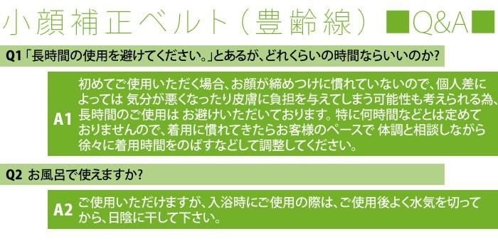 小顔補正ベルト(ほうれい線):Q&A