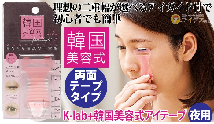 K-lab+ 韓国美容式アイテープ 夜用[コジット]