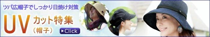 UVカット帽子特集