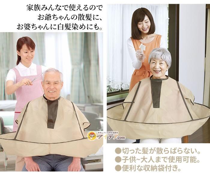 散髪 マント