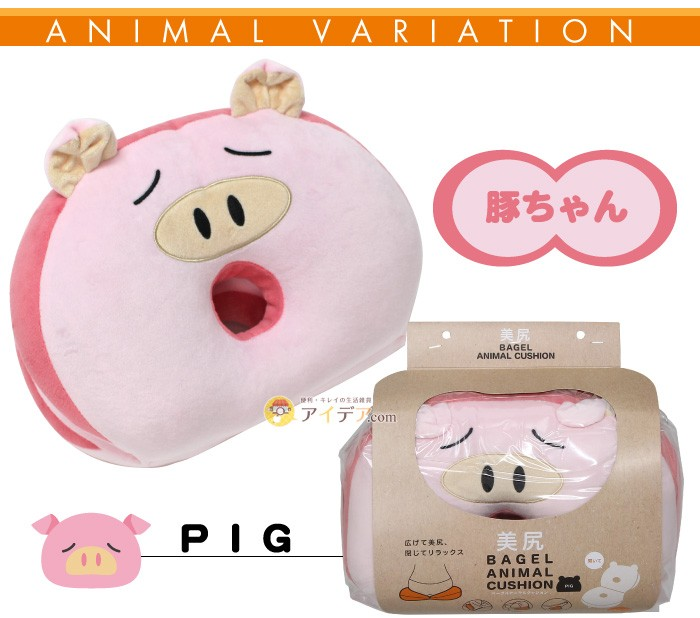 ベーグルアニマルクッション:豚ちゃん