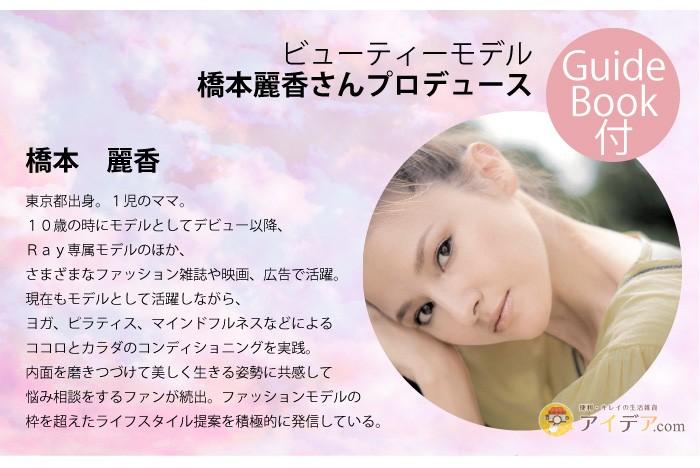 abundy me ローズクォーツローラー:ビューティーモデル 橋本麗香さんプロデュース