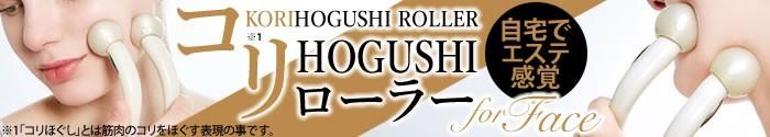 コリHOGUSHIローラー for FACE