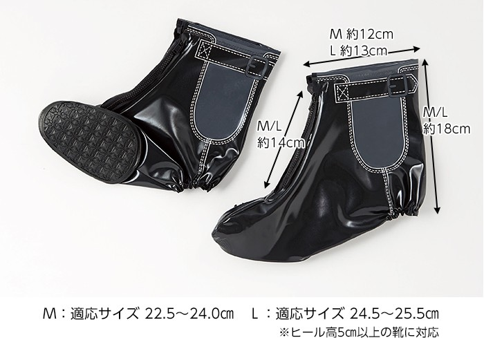 M:(22.5〜24.0cm、ヒール高5cm以上の靴に対応)L:(24.5〜25.5cm、ヒール高5cm以上の靴に対応)