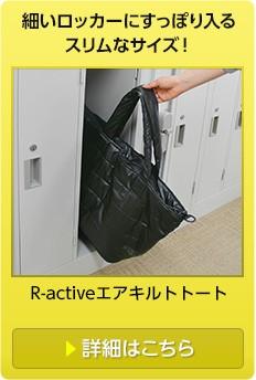 R-activeエアキルトトート