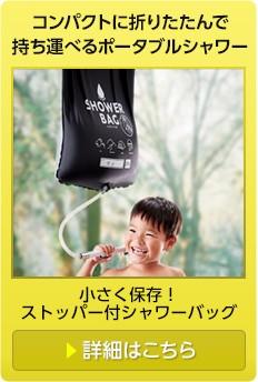 小さく保存!ストッパー付シャワーバッグ