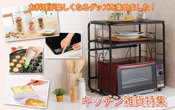 キッチン・雑貨特集