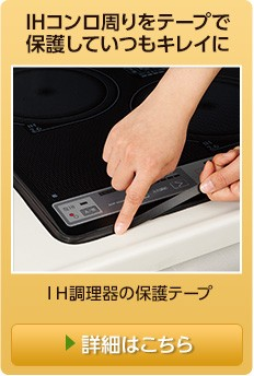IH調理器の保護テープ