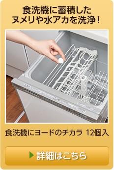 食洗機にヨードのチカラ 12個入