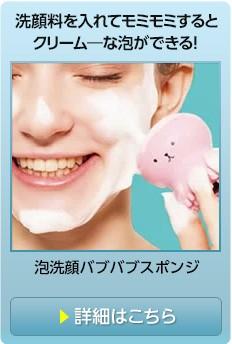 泡洗顔バブバブスポンジ