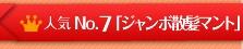 人気No.7「ジャンボ散髪マント」
