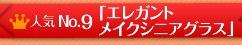 人気No.9「エレガントメイクシニアグラス」