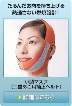 小顔マスク(二重あご用補正ベルト)