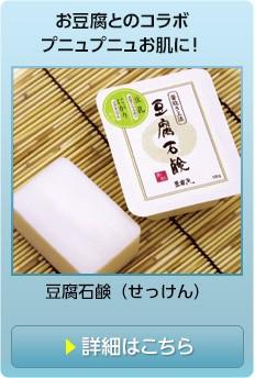 豆腐石鹸(せっけん)