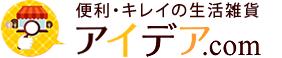 小顔マスク・ダイエット・父の日ギフト・還暦ギフト・クッション・お掃除グッズ・便利な生活雑貨『アイデア.com』