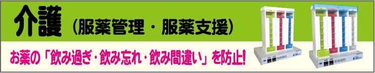 "介護TOP"""