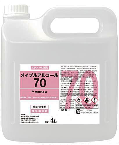 メイプルアルコールA70 4L