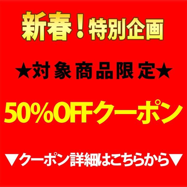 【対象商品限定】50%OFFクーポン