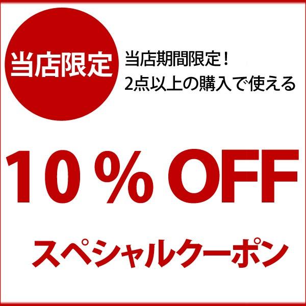 【店内全品対象】2つ以上10%OFFクーポン