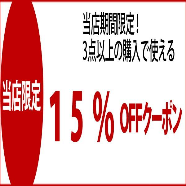 【店内全品対象】3つ以上15%OFFクーポン